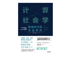 Bit By Bit in Chinese book cover