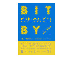 Bit By Bit in Japanese book cover
